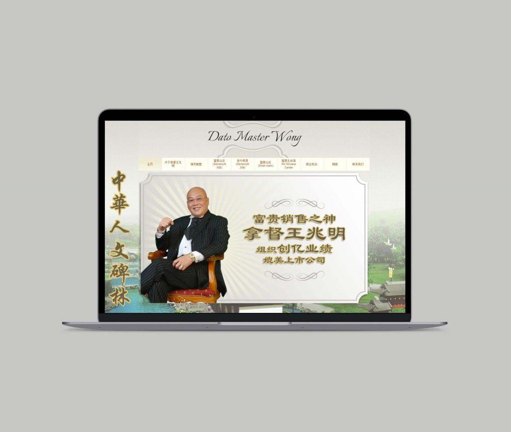 dstt-website-masterwong
